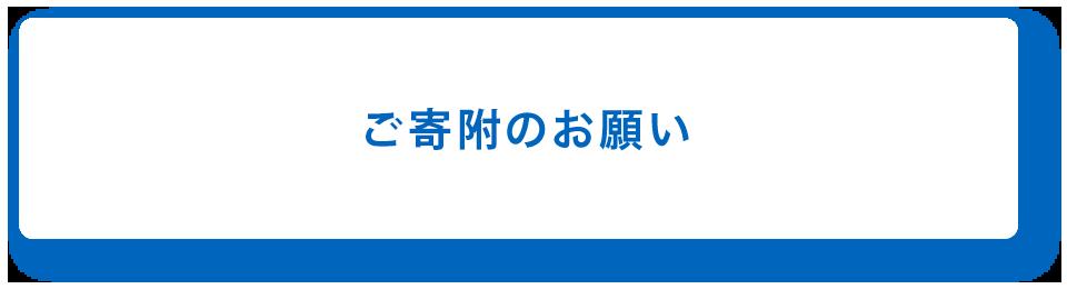 寄付のお願い 公益財団法人江副記念リクルート財団