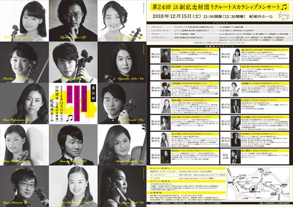 第24回 江副記念財団リクルートスカラシップコンサート